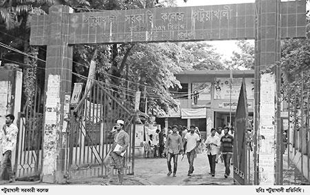 পটুয়াখালী সরকারি কলেজে বন্ধ ছাত্র সংসদ নির্বাচন