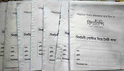 চাটখিলে নির্বাচনী পোস্টার হবে আলোর দিশারী স্কুলের সুবিধাবঞ্চিত শিশুদের লেখার খাতা