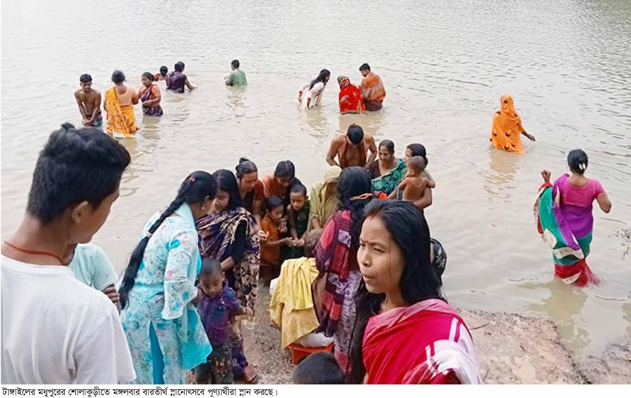 মধুপুরে ঐতিহ্যবাহী বারতীর্থ স্নানোৎসব অনুষ্ঠিত
