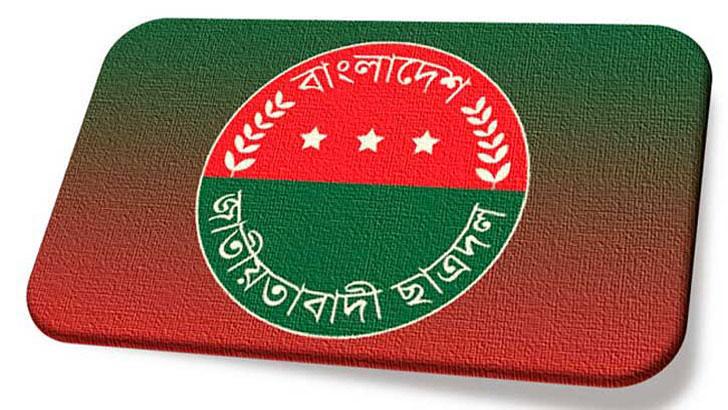 বরিশাল জেলা ছাত্রদলের পূর্ণাঙ্গ কমিটি গঠন