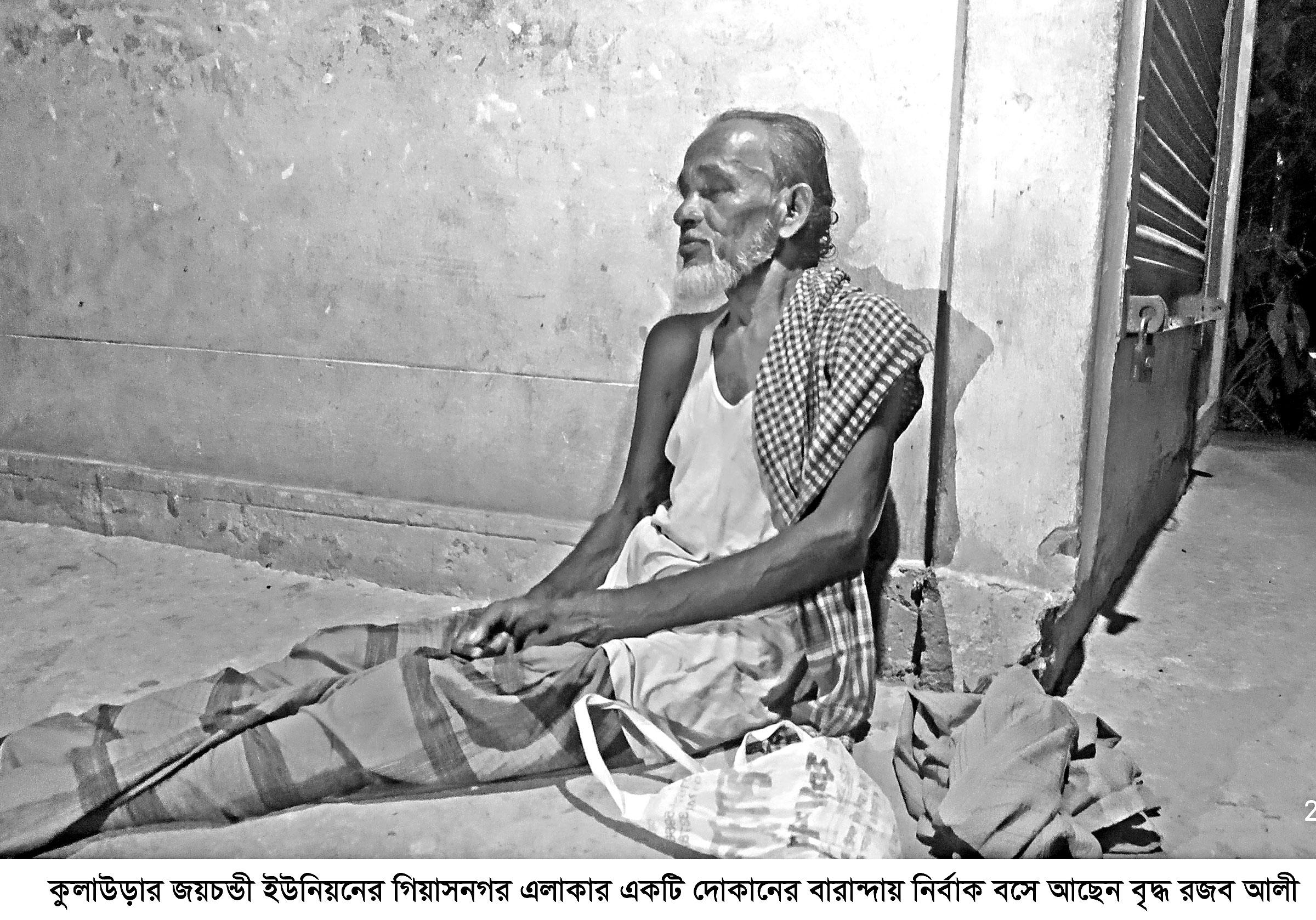 দোকানের বারান্দাতেই রাত কাটে রজব আলীর