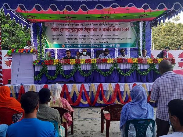 পুঠিয়ায় মিনি কোল্ডস্টোরেজ উদ্ভোধন ও মতবিনিময় সভা অনুষ্ঠিত