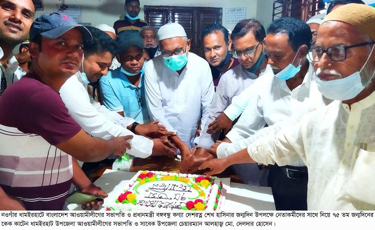 ধামইরহাটে উপজেলা আওয়ামী লীগের উদ্যোগে  প্রধানমন্ত্রীর ৭৫তম জন্মদিন পালন
