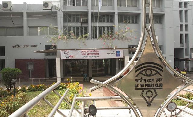 জাতীয় প্রেস ক্লাবে রাজনৈতিক দলের কর্মসূচি বন্ধ