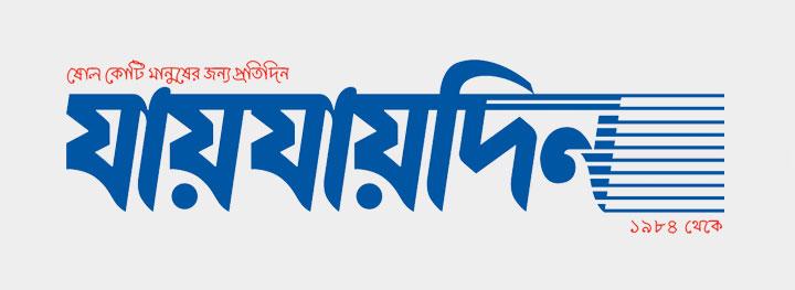 প্রেসক্লাবে পুলিশ চরম ধৈর্যের পরিচয় দিয়েছে :স্বরাষ্ট্রমন্ত্রী